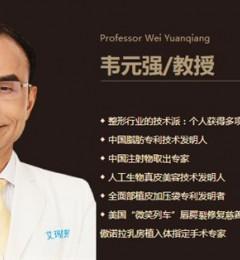 艾玛整形技术院长韦元强:自体脂肪移植新领域