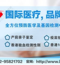 香港戴学良医生诊所抽血化验胎儿性别路线分析