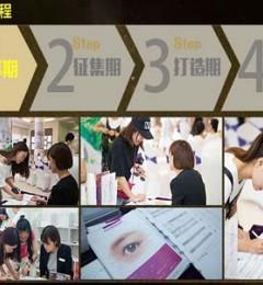 征集6名幸运女神免费打造双眼皮请20180121前报名