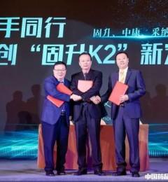 """""""三强""""联合 共创固升K2热门市场"""