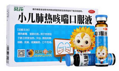 国家卫计委发布流感诊疗方案 推荐使用小儿肺热咳喘口服液