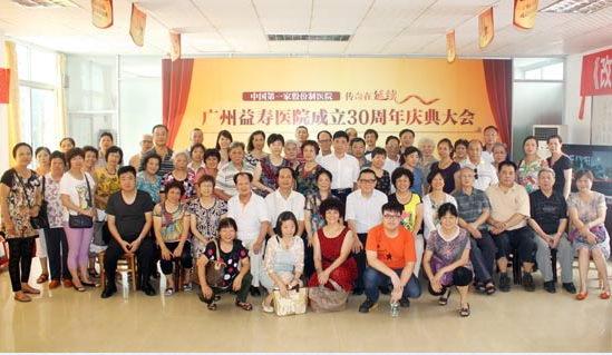 时任国家卫生部部长崔月犁,广东省省长朱森林,广州市市长黎子流等多位