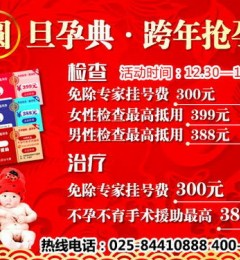 南京新协和不孕不育医院地址在哪里--交通便利 就诊放心