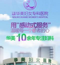 宁波华美医院在看费用高不高?提高医疗质量加强医疗核心建设