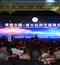 国际微生态健康研究发展中心在北京正式成立