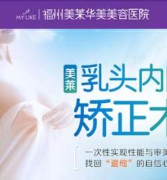 乳头内陷怎么改造 福州美莱华美乳房中心提供专业服务