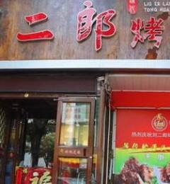 开一家刘二郎烤骨头加盟费多少钱