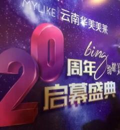 云南华美美莱20周年庆盛大启幕 10款爆品低至69元