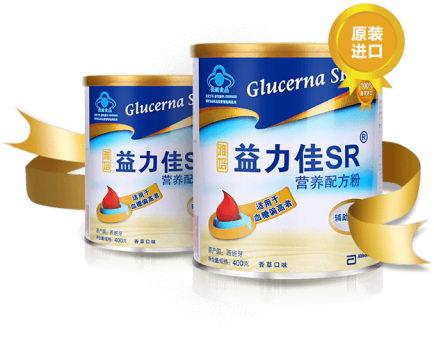 雅培益力佳SR:糖友健康生活的第一选择
