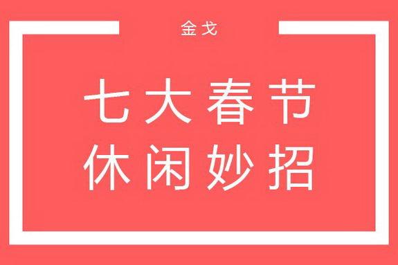 金戈:七大春节休闲妙招,助夫妻情感升温纵情欢