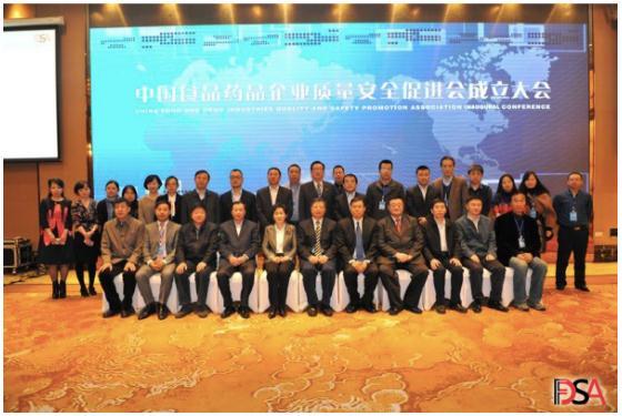 中国食品药品企业质量安全促进会为食品企业发展保驾护航