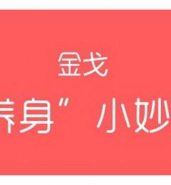 养生更养身,金戈春节养身小妙招