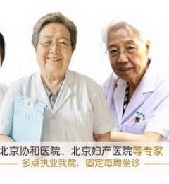 北京做无痛人流多少钱?价格透明手术安全
