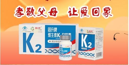 固升K2:改善中老年人骨质疏松,增加骨密度