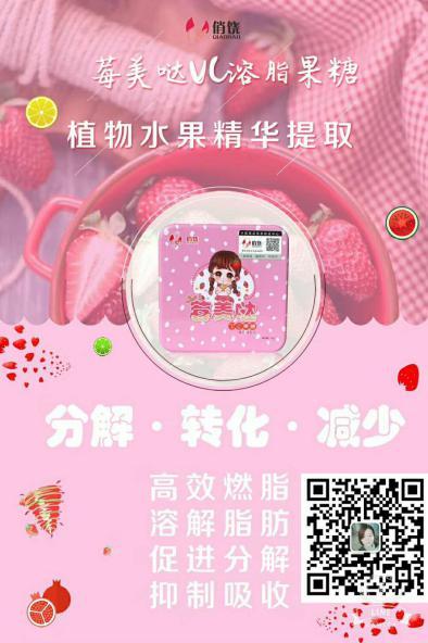莓美哒溶脂糖果适合什么人群使用|减肥效果好不好
