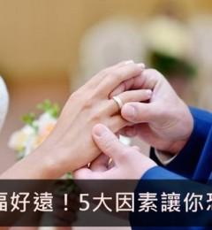 5大因素导致恋爱中的男女恐婚