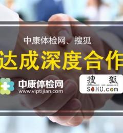 中康体检网与搜狐达成合作,孝心福利暖心献礼