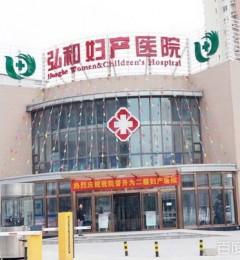 北京弘和妇产医院靠谱 注重从医疗服务的人文关怀