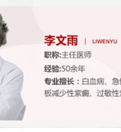 血液病专家李文雨曝光:济南血液病医院过敏性紫癜治疗费用