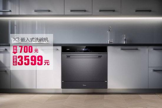 清洗、消毒一步到位,美的范免安装EVA升级洗碗机内涵