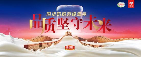 伊利携手京东举办国货奶粉超级盛典,金领冠用双奥品质守护国货奶