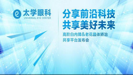 分享前沿科技,共享美好未来——国内首个高阶白内障及老花晶体矫治共享平台在杭发布