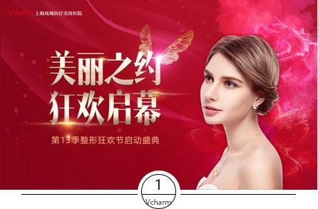 上海玫瑰医疗美容医院, 十三年专业整形美容医院 ,中韩台整形医师坐诊
