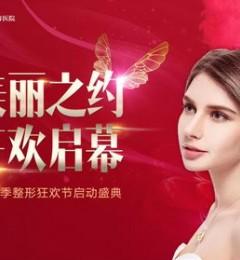 【Vcharm】玫瑰狂欢启幕第13季狂欢节启动盛典圆满落幕