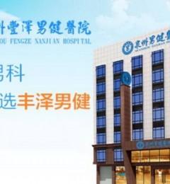 泉州丰泽男健医院评价怎么样 贴心服务,健康同在
