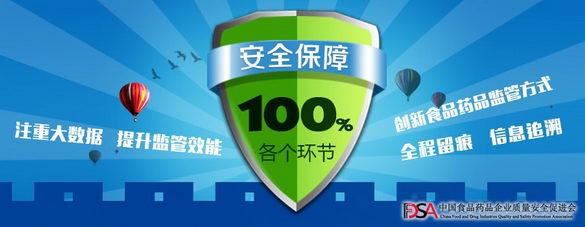 中国食品药品企业质量安全促进会 关注315