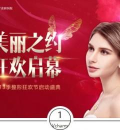 【315正品联盟】上海玫瑰良心为美,只做安全医美