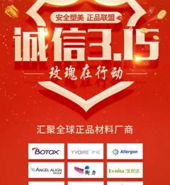 上海玫瑰整形医院3.15安全塑美・正品联盟