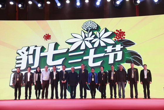 百年药企 责任品牌 云南白药诚办三七创新峰会助推三七产业发展