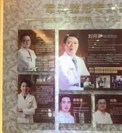 深圳军科整形好不好?刘月更代表的专家团队――成就你的美