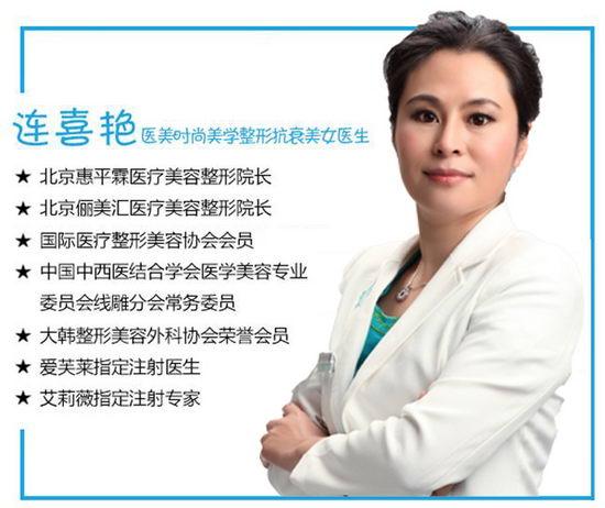 北京连喜艳LXY多维艺术线雕 留住美丽重返青春!