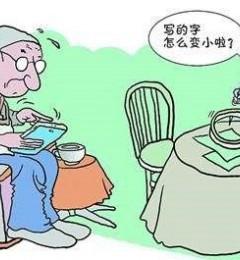家中有帕金森患者或者60岁以上的老人应该注意些什么