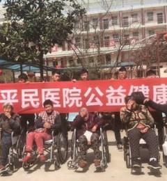 咸阳平民医院公益健康行 为老人老人体检活动