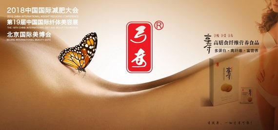 第19届减肥大会在京举办:弓奇减脂或成新宠