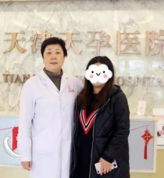 天津哪家医院治疗不孕效果好_王丽君主治愈输卵管疾病患者