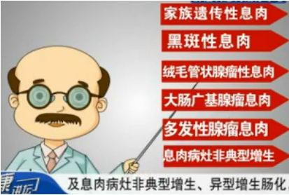 肠镜烧灼治疗肠息肉总是再长如何是好? 西安大秦医院专家专题论述
