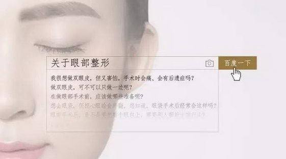 深圳军科整形刘月更解答:关于眼部整形的问题――成就你的爱美之心