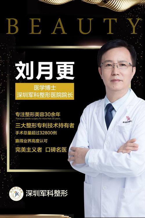 深圳军科整形刘月更SVF自体干细胞揭秘:匠心独运打造定制美容