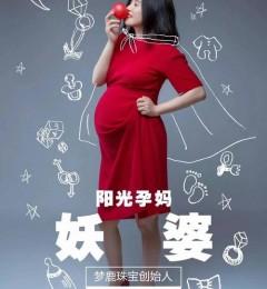 """成都安琪儿建卡 网红孕妈""""妖婆""""现场表示孕期焦虑没啥了不起"""