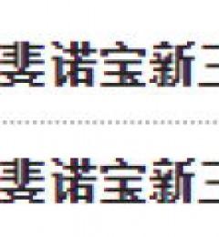 "CEO怒怼投资人、理财师飞单事件……诺亚财富最近""不太平"""