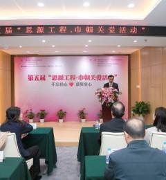 """第五届""""思源工程―巾帼关爱活动""""在北京五洲妇儿医院举办"""