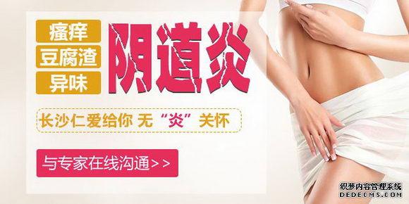 长沙仁爱妇产医院怎么样 专注妇科30年