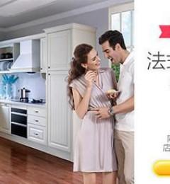 不负7待,必须有礼!北京索菲亚联合司米橱柜给您送优惠!