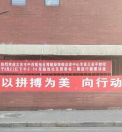 北京市中西医结合肾脏疑难病会诊中心专家王亚平主任走进社区