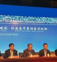 河南誉美肾病医院李志强院长当选河南省医院协会医院风险与安全管理分会委员