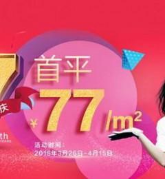 北京索菲亚上市7周年推1111元/平套餐
